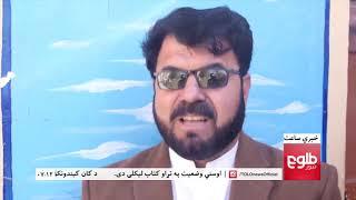 LEMAR NEWS 08  November 2018 /۱۳۹۷ د لمر خبرونه د لړم ۱۷  نیته