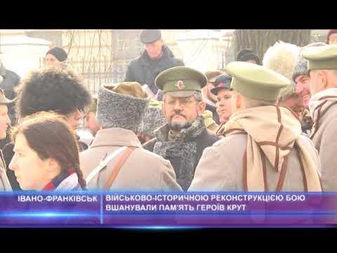 Військово-історичною реконструкцією бою вшанували пам'ять героїв Крут