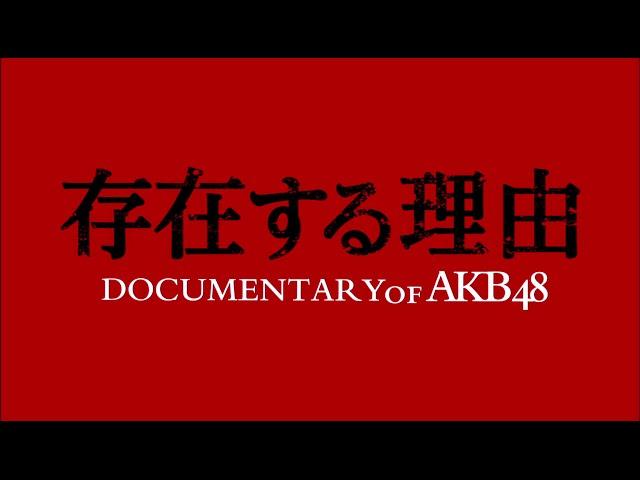 2016.7.8公開『存在する理由 DOCUMENTARY of AKB48』予告編 / AKB48[公式]