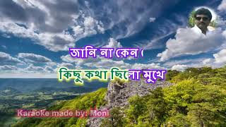 Kichu Katha Chilo Chokhe Karaoke with Lyrics