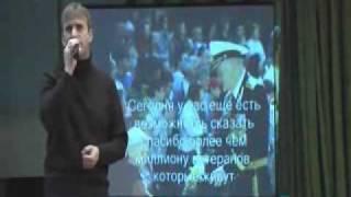 Ветераны исп.Сергей Можаровский