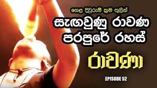 RAVANA | Episode 52 | රාවණා | 27 - 06 - 2019 | SIYATHA TV Thumbnail