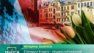 АКЦЕНТЫ  Женщины Беларуси