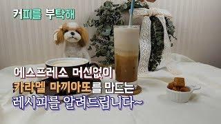홈카페 #1 카라멜 마끼아또  카페메뉴레시피 커피머신 …
