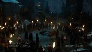 Игра престолов 5 сезон. Трейлер