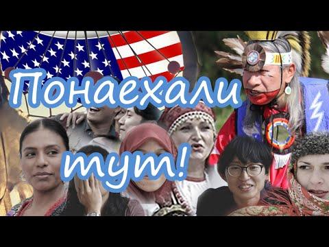 США. Топ 10 популярных языков в США. На каком языке говорят Американцы? Valentina Ok. LifeinUSA