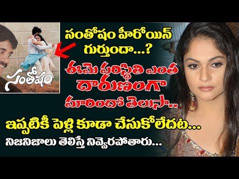 సంతోషం హీరోయిన్ గుర్తుందా ? | Unknown Facts About Santosham Movie Heroine Gracy Singh | Nagarjuna