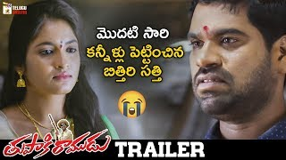 Bithiri Sathi Tupaki Ramudu Movie Official Trailer | 2019 Latest Telugu Movies | Priya | T Prabhakar