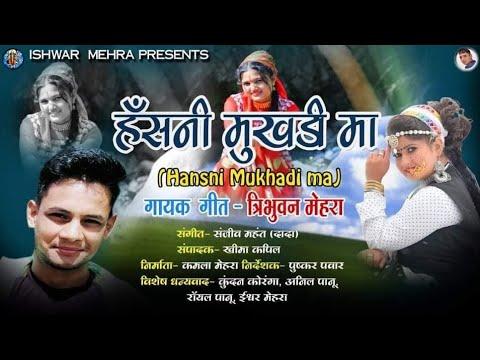 Download Tribhuwan Mehra new song Hashani Mukhadi Ma (हँसनी मुखडी मां) Latest kumaoni & Gadhwali song 2020-21