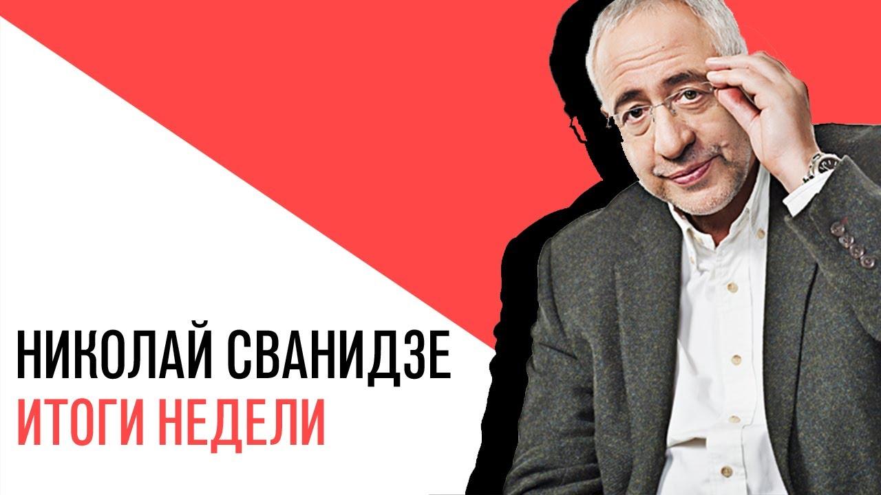 «События недели», Николай Сванидзе о событиях недели, с 03 по 07 августа 2020 года