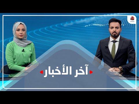 اخر الاخبار | 16 - 06 - 2021 | تقديم هشام الزيادي ومروه السوادي | يمن شباب