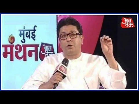 Raj Thakrey Exclusive At Mumbai Manthan 2017:  कहाँ गया विपक्ष