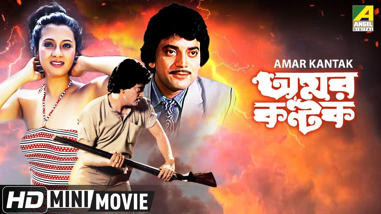 Amar Kantak | Bengali Romantic Movie | Full HD | Chiranjeet, Moon Moon Sen