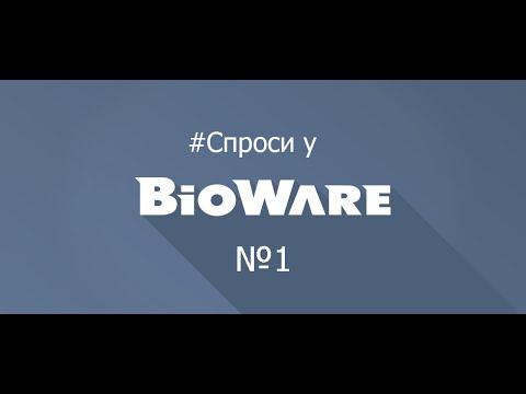 Спроси у BioWare #1