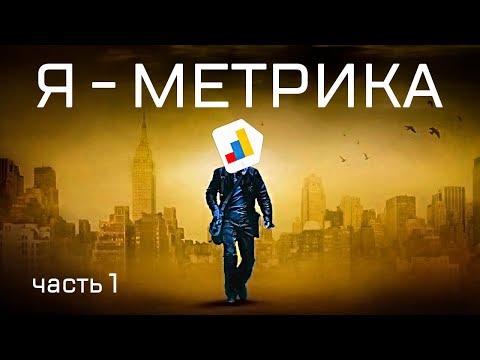 Зачем нужна Яндекс Метрика. Метрика для начинающих. Как установить метрику. Основы аналитики. Сапыч