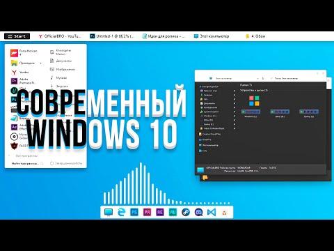 Как Сделать Современный и Яркий Windows 10 | УЛУЧШАЕМ WINDOWS