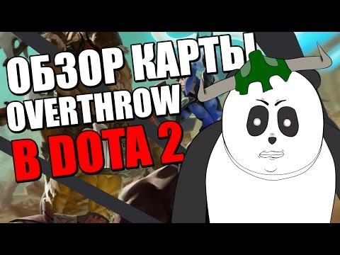 видео: dota 2 overthrow: наказываем подписчиков