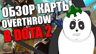 Dota 2 Overthrow: наказываем подписчиков