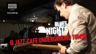 BLUES NIGHT джаз-кафе Андеграунд Томск - с Михаилом Талейко 2017 06 24