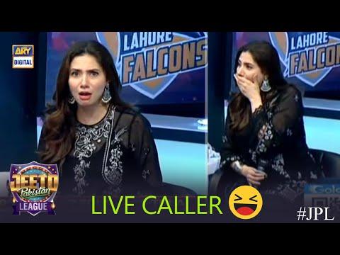 Live Caller Ka Naam Sun Kar Mahira Khan Heraan 😂😂     Jeeto Pakistan League