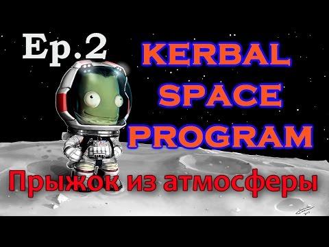JCplay. KSP Coop [Ep2] - Прыжок из атмосферы