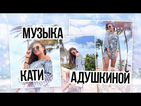 МУЗЫКА КАТИ АДУШКИНОЙ #7 // Сашуля Шпак
