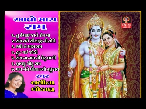 Ram Bhajan - Aavo Mara Ram- Lalita Ghodadra- Shree Ram Vani-Original- 2016 Gujarati Bhajan Non Stop