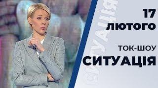 """Ток-шоу """"Ситуація"""" від 17 лютого 2020 року"""