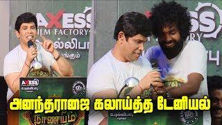 Maragatha Naanayam Movie Success Meet | AnandaRaj Comedy Speech | Nettv4u