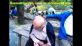 Ο Στέλιος Βαϊδάκης στον οικισμό Σαμαριά 27-28-4-2013