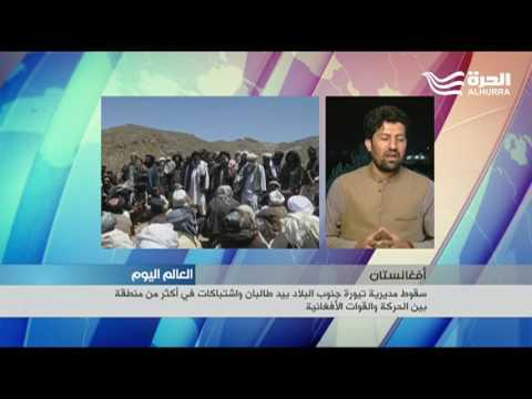 سقوط مديرية تيورة بأيدي حركة طالبان... والقوات الافغانية تشن هجوما مضاداً لاستعادتها  - نشر قبل 20 ساعة