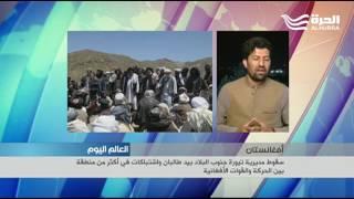 سقوط مديرية تيورة بأيدي حركة طالبان... والقوات الافغانية تشن هجوما مضاداً لاستعادتها
