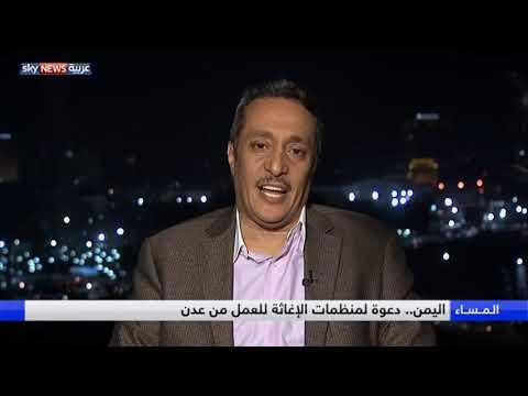 اليمن.. دعوة لمنظمات الإغاثة للعمل من عدن  - نشر قبل 10 ساعة
