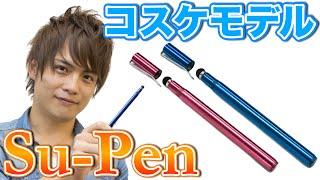 【予約開始】Su-Penコスケモデル!これはパズドラのためのタッチペンだ!