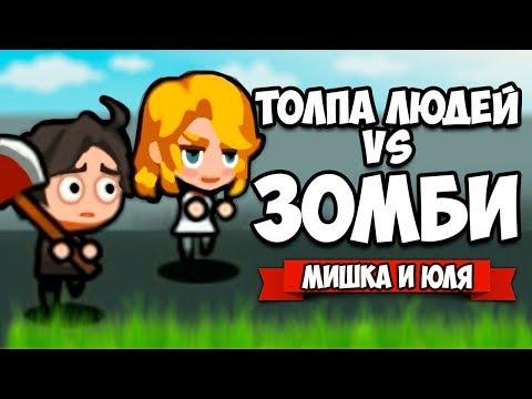 ТОЛПА ЛЮДЕЙ VS ЗОМБИ ♦ Run! Zombie Foods!