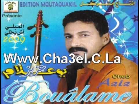Aziz Boualam 2009   Lmabli Ach ikhali