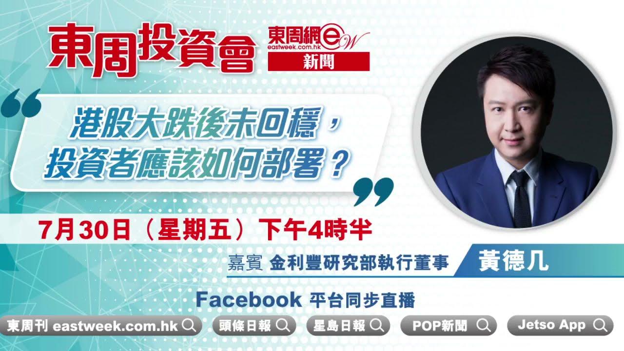 【東周投資會】黃德几:港股大跌後未回穩,投資者應該如何部署?(30/07/2021)