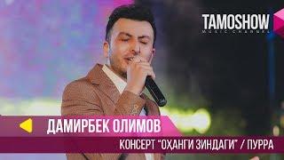 Дамирбек Олимов - Консерти