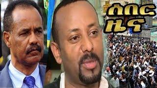 አስደሳች ዜና VOA Amharic today August 21 2018