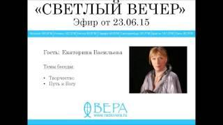 "Екатерина Васильева на Радио ""ВЕРА"""