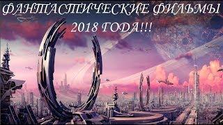 ФАНТАСТИКА! ФАНТАСТИЧЕСКИЕ ФИЛЬМЫ 2018 ГОДА!!!