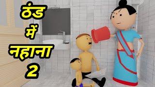 JOKE OF - THAND MEIN NAHANA PART 2 ( ठंड में नहाने पार्ट 2 ) - Comedy time toons Thumb