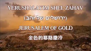 Yerushalayim shel Zahav (Jerusalem of Gold) - Ofra Haza_中英文字幕