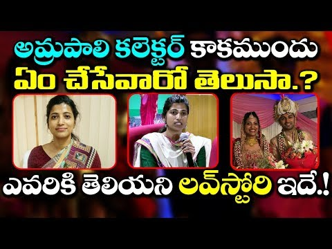 Warangal Collector Amrapali Love Story Will SHOCK You! | Latest News and Updates | VTube Telugu