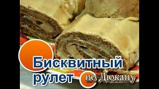 Рулет по Дюкану/ How to cook roulade on a Dyukana