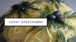 Как приготовить салат «Александра»