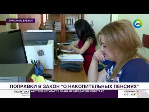 Жители Армении будут меньше отчислять в счет будущей пенсии