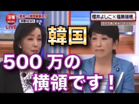 【櫻井よしこ】韓国人論客も櫻井さんには歯が立たず!あっさり完全論破される!!