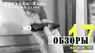 Обзор тату машинки Spektra Xion  «Магнум тату.Обзоры» выпуск 17