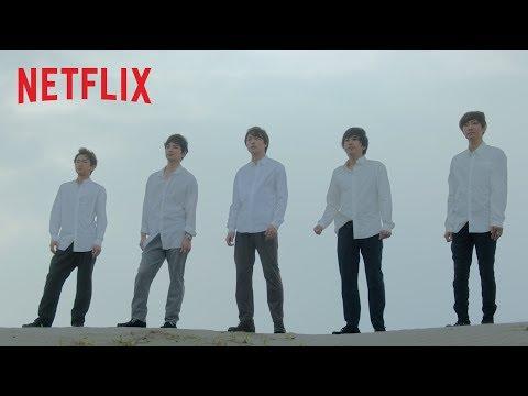 『ARASHI's Diary -Voyage-』 TVCM 30秒 - Netflix